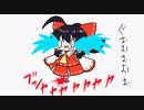 【東方手書きショート】ブチギレ!!れいむちゃん☆561