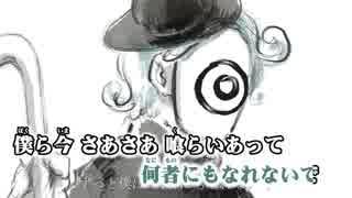 ニコカラ/ドラマツルギー /off vocal