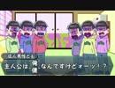 【卓ゲ松さん】松野一家でSW2.0 part 0 【キャラシ公開回】
