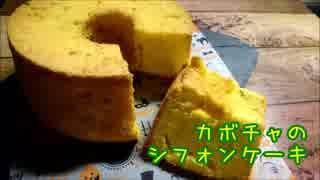 【お菓子作り】カボチャのシフォンケーキ