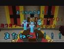 フリーダムな3人のマイクラ実況動画 ♯13最終回