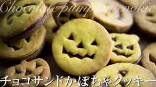 チョコサンドかぼちゃクッキー【ハロウィ