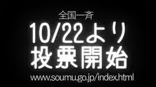 【Fate×選挙コラボCM】全陣営まとめ
