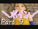 【ネタバレ有り】 ドラクエ11を悠々自適に実況プレイ Part 9