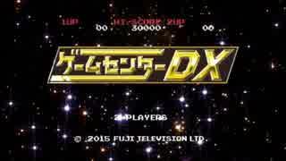ゲームセンターDX 「スーパーマリオ オデ