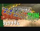 【ゆっくり実況】スプラ2を失踪と隣り合わせでプレイ8(サー...
