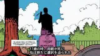 ウォッチメン 字幕付モーションコミック「神よ見よ、我が業を」