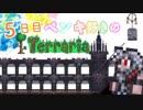 ペンキ好きのTerraria実況5日目