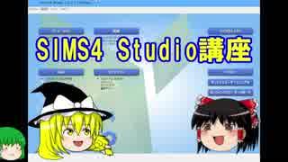 【ゆっくり解説】第1回Sims4MOD制作講座