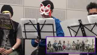 「決戦!サルーイン」をクラリネットアンサンブルで演奏してみた