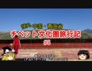 弾丸 中国・青海省チベット文化圏旅行記 #5 ロンウォ・ゴンパその3&街歩き