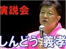 【衆院選2017】自由民主党・新藤義孝候補の戦い[桜H29/10/14]