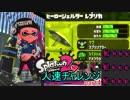 【実況】スプラトゥーン2 人速チャレンジpart4
