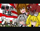 【Minecraft】クローン魔理沙ちゃんの逆襲#6 終 【茶番】