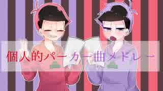 【おそ松さん人力・手描き】個人的パーカ