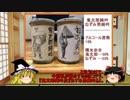【ゆっくり】ほろ酔い霊夢がお酒を紹介Part6(カップ酒2種)