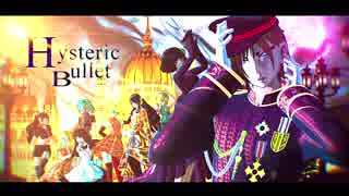 【MMD鬼徹】~Hysteric Bullet~【13人の男