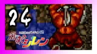 卍【不定期シレン日記】part24