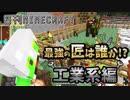 【日刊Minecraft】最強の匠は誰か!?工業系編  それぞれ科学2日目【4人実況】