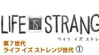 【世代別栄冠ナイン】(7)LIFE IS STRANGE世代-①