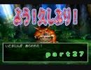 【PS版DQ4】ちょすこ勇者、再び参る!【その27】