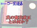 「真の憲法改正とは何か?」2/4  第66回ゴー宣道場
