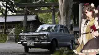 【ゆっくり】昭和の車でがんばりたい 5【
