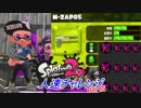 【実況】スプラトゥーン2 人速チャレンジpart5