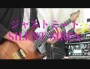 【SILENT SIREN】ジャストミート ギターで弾いてみた【Guitar...