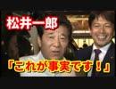 松井一郎 国会議員が増税のときの給料カットをやめてることを暴露ww