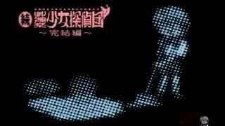 【実況】名探偵をめざして part40【続・御