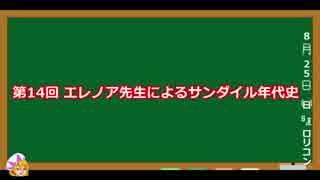 【サガフロ2】サンダイル年代史【エッグと先住種族】
