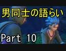 【ネタバレ有り】 ドラクエ11を悠々自適に実況プレイ Part 10