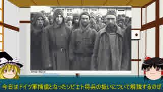 「ゆっくりで解説する兵士」 捕虜となったソビエト将兵の扱い