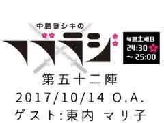 中島ヨシキのフブラジ(第五十二陣:2017/10