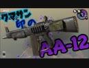【splatoon2】クマサン印のAA-12がぶっ壊