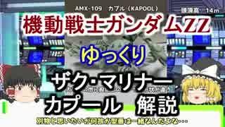 【機動戦士ガンダムZZ】カプール&ザクマリナー 解説【ゆっくり解説 part10