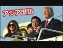 韓国人【トランプ大統領】のアジア歴訪 ⇒ 韓国で1泊?日本で3泊? ((((