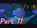 【ネタバレ有り】 ドラクエ11を悠々自適に実況プレイ Part 11