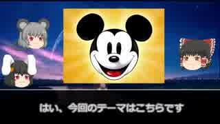 ゆっくりとディズニーアニメと #01 【ミッキーマウス】