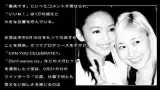 小室哲哉 安室奈美恵&KEIKOの2ショット公開!奇跡の一枚に歓喜の声が