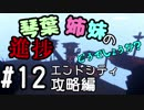 【Minecraft】琴葉姉妹の進捗どうでしょうか?12【VOICEROID...