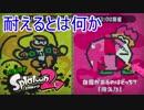 【実況】とりあえずスプラトゥーン2 part41 フェスチーム戦