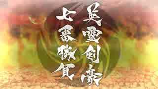 【ネタバレ注意】FGO英霊剣豪七番勝負特殊
