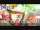 【変身可能なガンプラ!?】RG UNICORN GUNDAMを組んでくゼ!vol.5 脚部