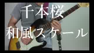 和風スケールで『千本桜』弾いてみた【TAB】