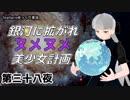 【Stellaris】銀河に拡がれヌメヌメ美少女計画 第三十八夜【ゆっくり実況】 thumbnail