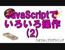 うはうは☆プログラミング 第18回(後半) JavaScriptでいろいろ操作
