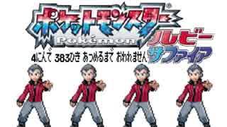 ポケモン全383匹集めるまで終われない旅 Part12【ルビサファ】