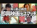 我ら底辺劇団員!「即興映画デスマッチ」Part2